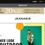 【評判】JEANASIS(ジーナシス)で働くメリット・デメリットを口コミから比較