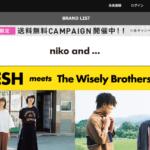 【評判】ニコアンド(niko and…)で働くメリット・デメリットを口コミから比較