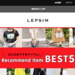 口コミから見る、LEPSIM(レプシィム)で働くメリット・デメリット【評判調査】