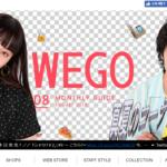 【評判】WEGO(ウィーゴー)で働くメリット・デメリットを口コミから比較